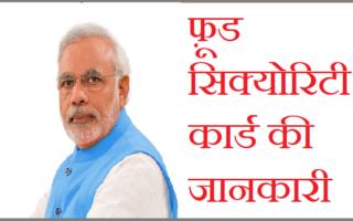 Food Security Card Telangana Details Online