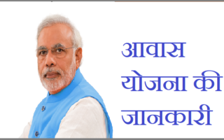 Pradhan Mantri Awas Yojana (PMAY) Online Information Application form subcidy on pmaymis.gov.in